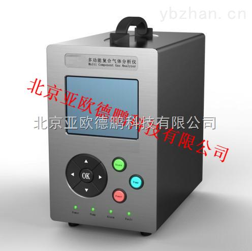 DP-CH4-3S-多功能复合气体分析仪