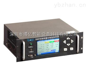 電力參數測量--boyi3961zn-電能質量在線監測儀