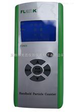 F2303 空气净化器净化效率检测仪  粒子计数器