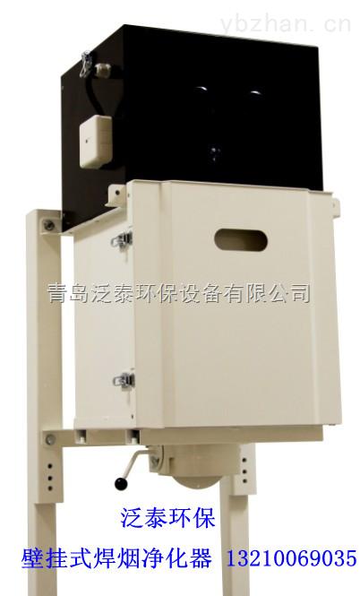 FT悬停式焊接烟尘净化器