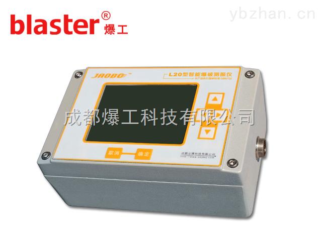 L20-爆破测振仪L20|国外项目爆破振动监测