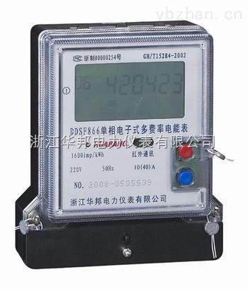 華邦單相DDSF866型號電子式多費率電能表