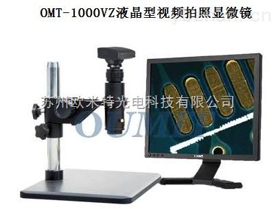 蘇州南通歐米特OMT-1000VZ液晶型視頻拍照顯微鏡
