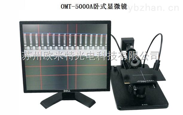 蘇州淮南歐米特OMT-5000A臥式顯微鏡