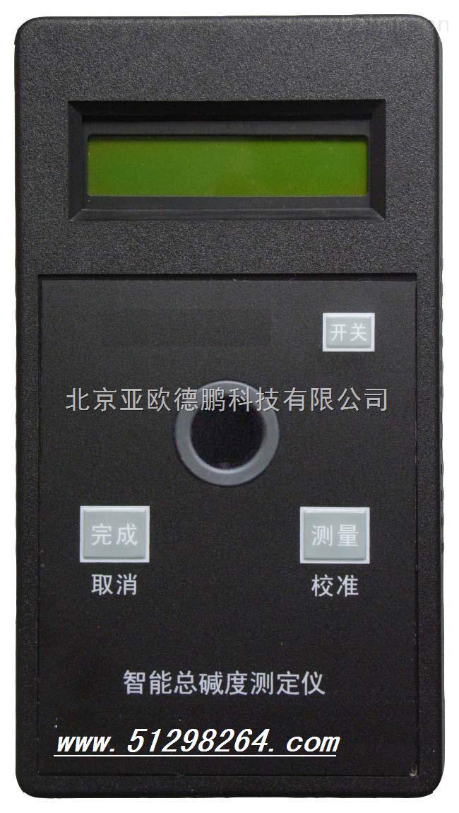 DP-04-34-总碱度水质测定仪/总碱度测定仪/总碱度检测仪