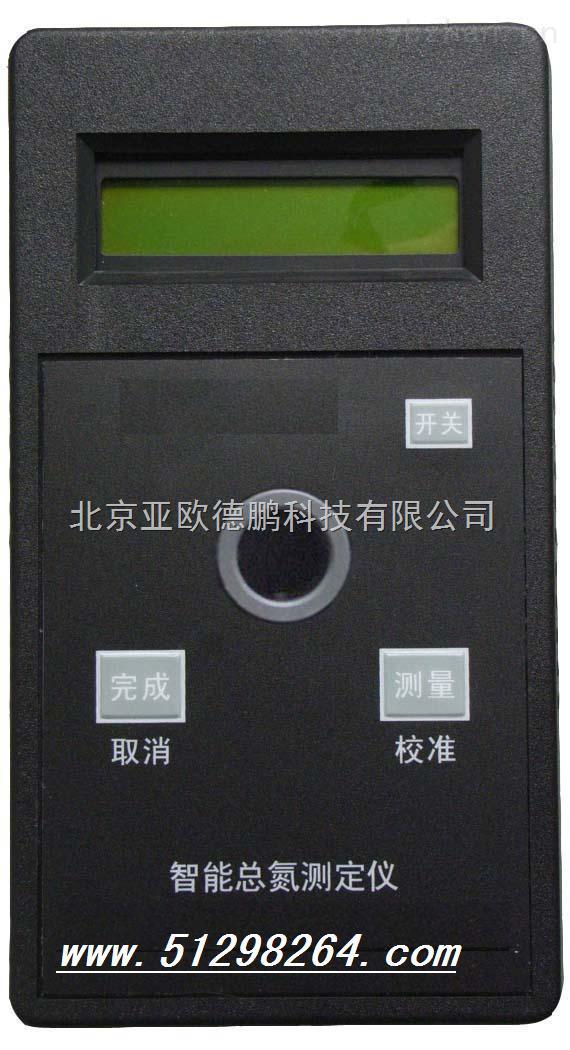 DP-04-33-總氮水質測定儀/總氮測定儀/總氮檢測儀/水中總氮檢測