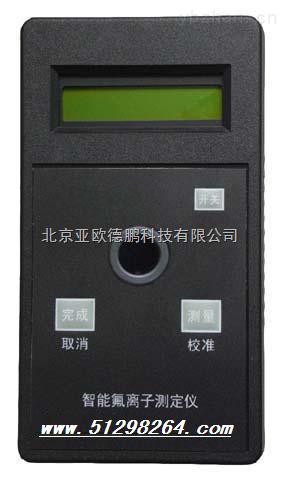 DP-04-27-氟離子水質測定儀/智能氟離子測定儀/氟離子檢測儀儀