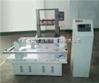 guang东振动测试机系列重庆震动测试机非标