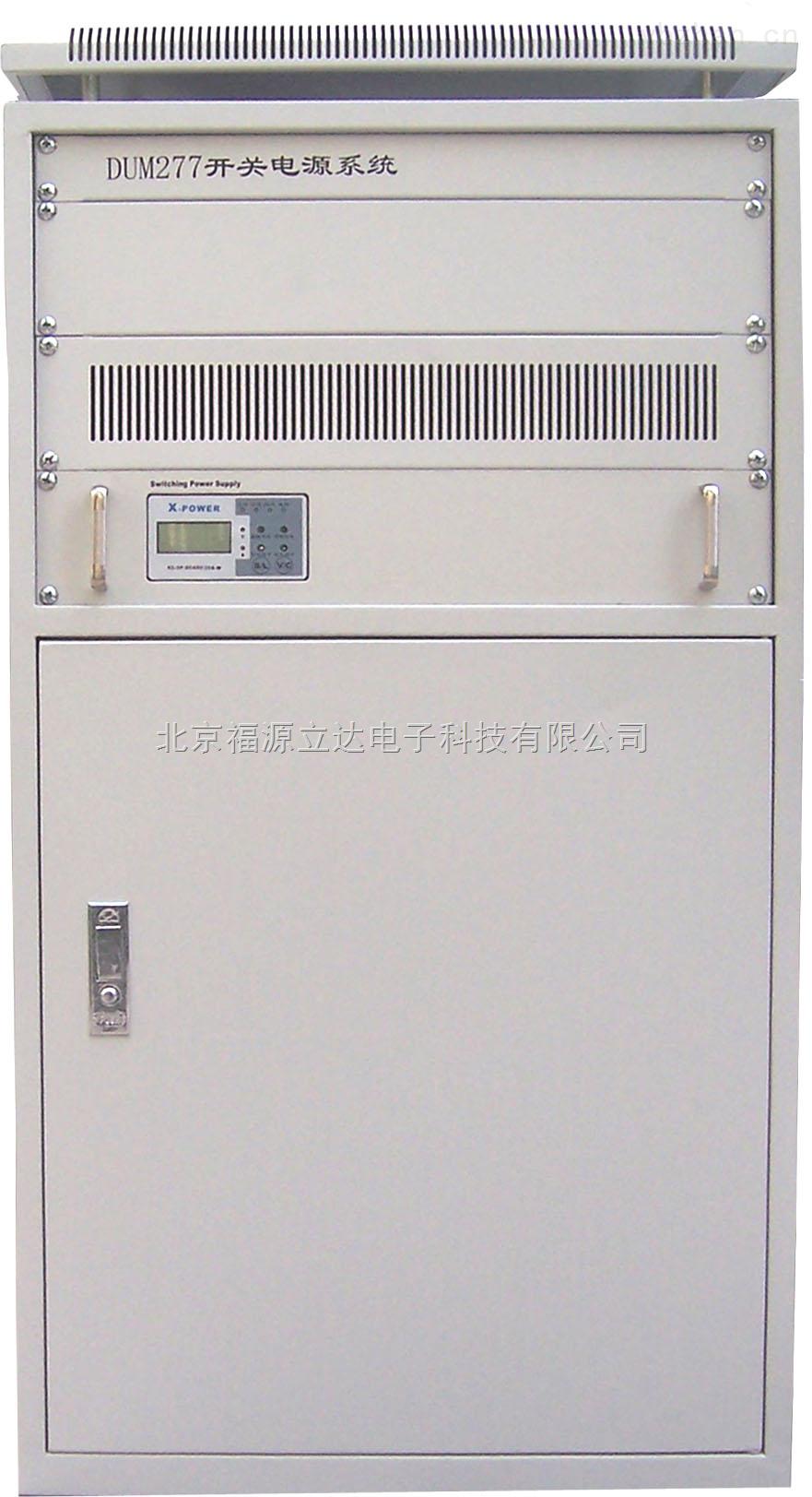 DUM277通信电源系统