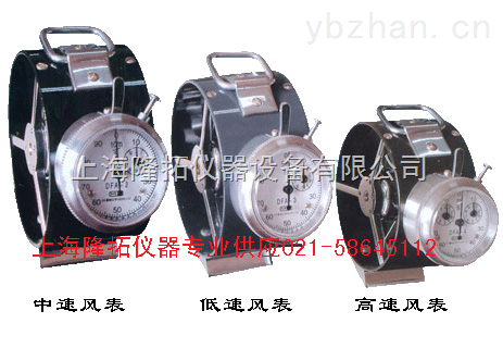 高速风表GFA-4、矿用机械式风速表生产厂家