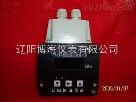 PFT-L4A-数显压力控制器,数显压力控制器,数显压力控制器厂家