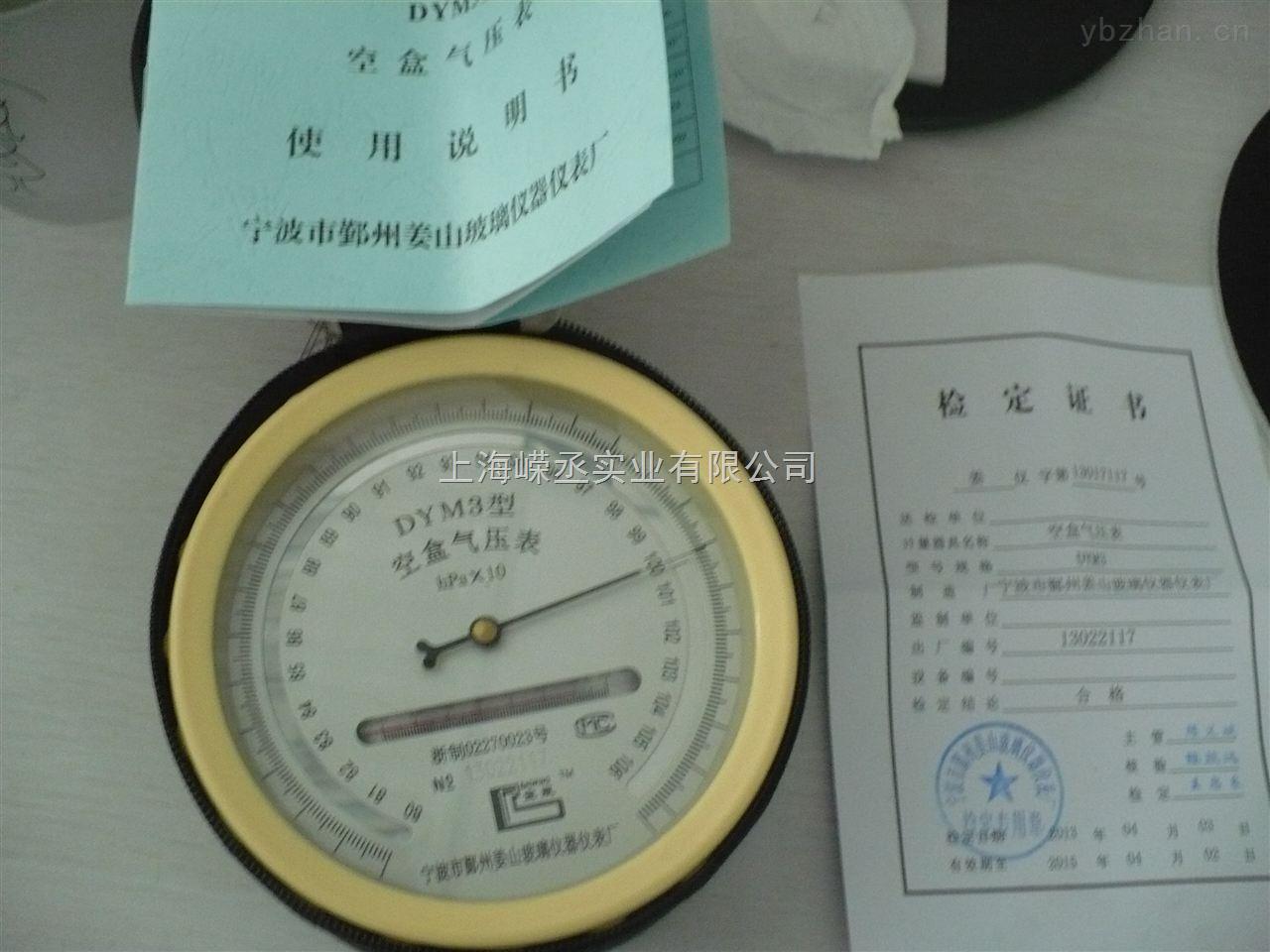 空盒气压计 dym3型大气压力表图片