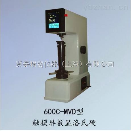 高清彩色触摸屏数显洛氏硬度计600C-MVD