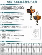 耐高温电子吊磅(苏州专卖)无线电子吊称中秋zui新报价