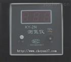 KY-2N氮气分析仪、三位数氮气分析仪价格