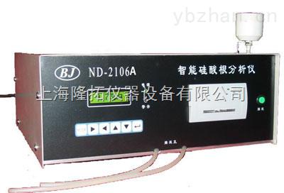 硅酸根分析仪(数字式)、隆拓ND2106硅酸根分析仪厂家