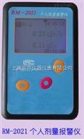 RM-2021型个人辐射剂量当量率报警仪