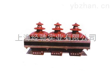 JLSZW-6N,JLSZW-10N戶內三相組合互感器(計量箱)