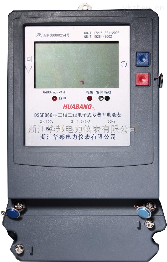 華邦DTSF866多費率電能表價格 廠家
