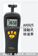 接觸式轉速表AR925