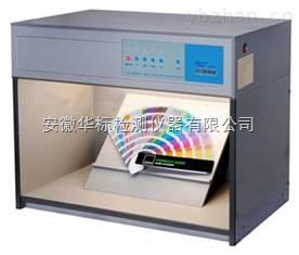 BZGY908-5标准光源箱
