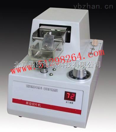 DP-DQP1-振动切片机/振动切片仪