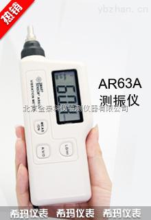 分体式测振仪AR63B
