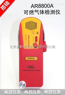 可燃氣體檢測儀AR8800A+