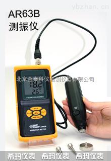 北京金泰分体式测振仪AR63B