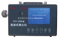 CCZ-1000礦用防爆直讀式粉塵濃度測定儀
