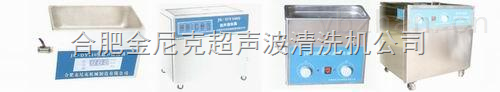 實驗室臺式加熱定時超聲波清洗機