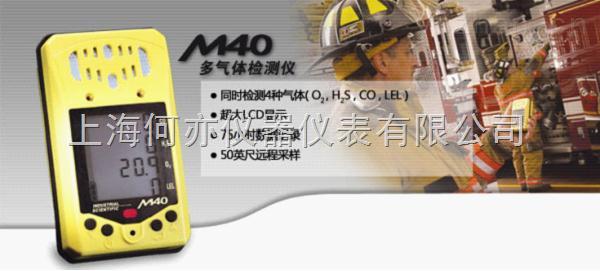 M40四合一气体检测仪