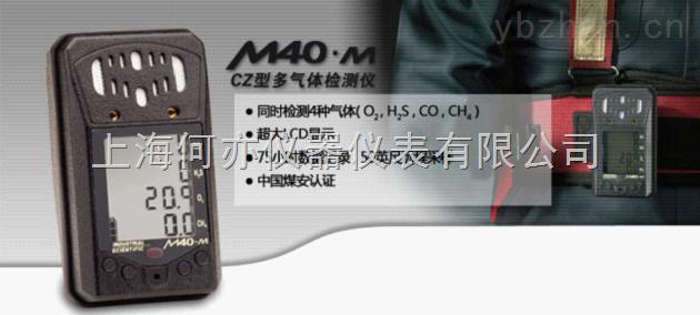 M40?M礦用四合一氣體檢測儀