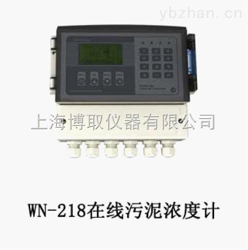 WN-218-0~50g/L污泥浓度计,河北污水厂污泥浓度计生产厂家