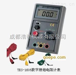 数字接地电阻计表TES-1605  成都浩驰仪器