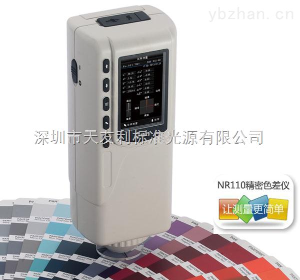 NR20XE-色差儀|紡織色差儀|紡織色差計