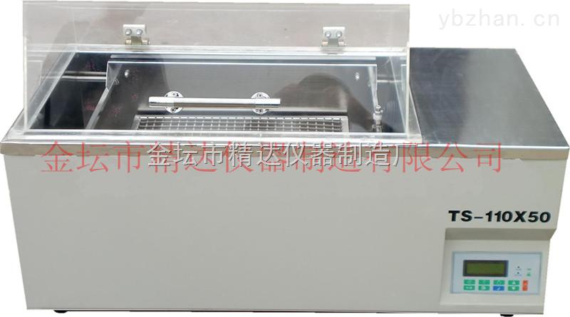 TS-110X50-水浴恒溫振蕩器