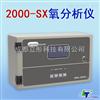 2000-SX氧分析仪