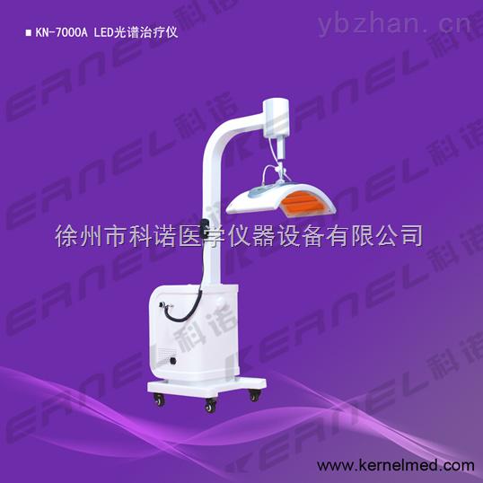 LED光谱治疗仪(KN-7000A )