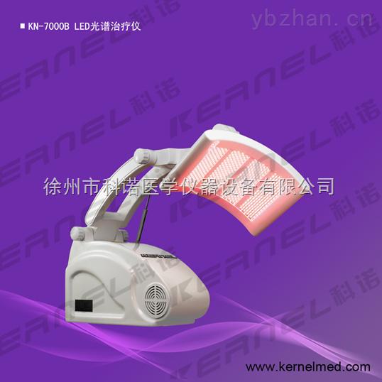LED光谱治疗仪(KN-7000B)