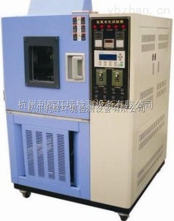 橡胶加速老化试验机,萧山耐臭氧试验箱