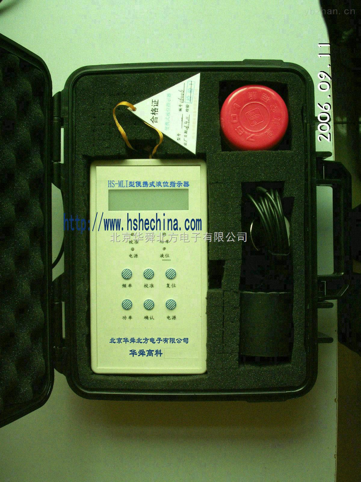 北京華舜手持式液位計