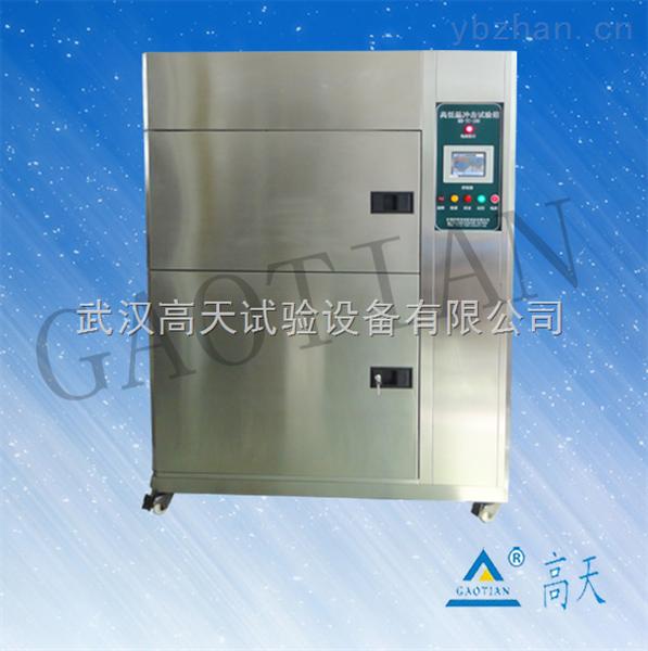 湖北工厂生产冷热冲击试验箱