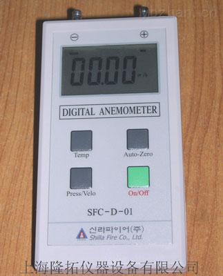 数字压力风速仪/SFC-D-01