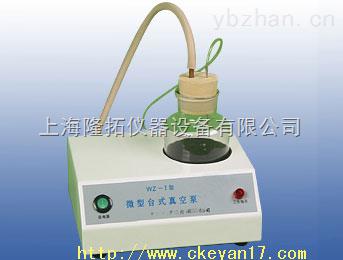 WZ-I型臺式真空泵、微型臺式真空泵廠家