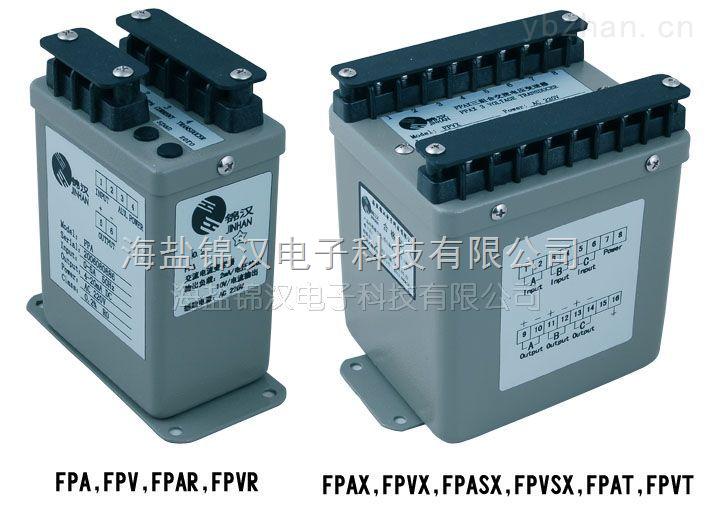 FPVX-FPVX电压三组合变送器,有效值标定