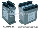 FPVX電壓三組合變送器,有效值標定