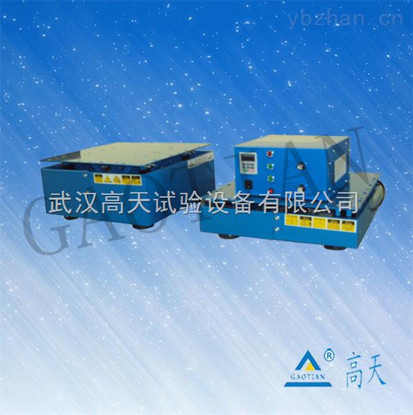 电磁式双向振动试验台   高天专业供应