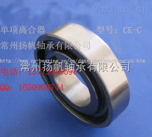 廠價直銷單向軸承ck-c/單向離合器ck-c90160