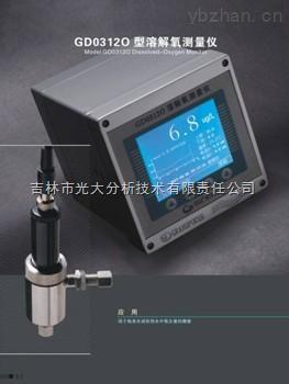 溶解氧测定仪/溶解氧在线分析仪